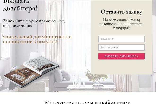 Создам лендинг на вордпресс 48 - kwork.ru