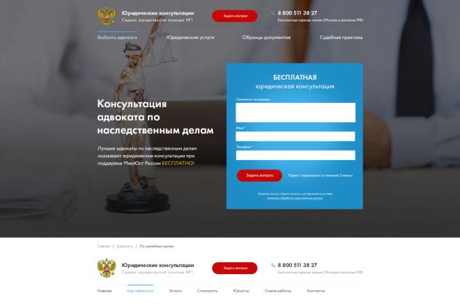 Дизайн страницы Landing Page - Профессионально 21 - kwork.ru