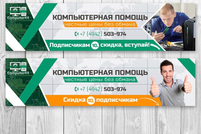Обложка + ресайз или аватар 65 - kwork.ru