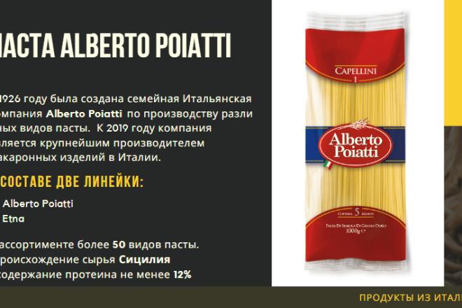 Стильный дизайн презентации 330 - kwork.ru