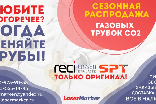 Баннер для печати в любом размере 2 - kwork.ru