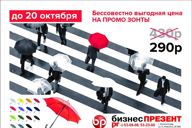 Баннер на сайт 125 - kwork.ru