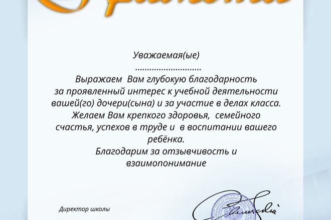 Изготовлю шаблон диплома, сертификата или грамоты 9 - kwork.ru