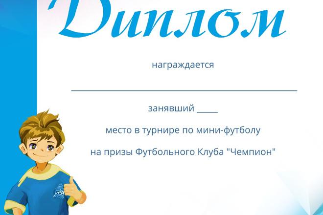 Изготовлю шаблон диплома, сертификата или грамоты 6 - kwork.ru