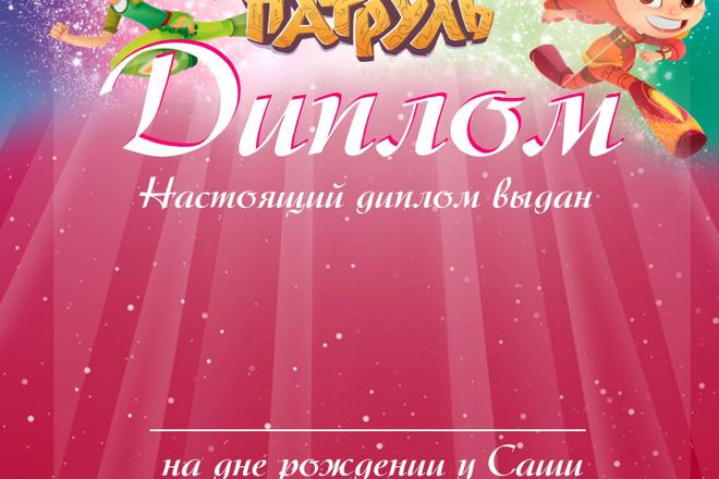Изготовлю шаблон диплома, сертификата или грамоты 5 - kwork.ru