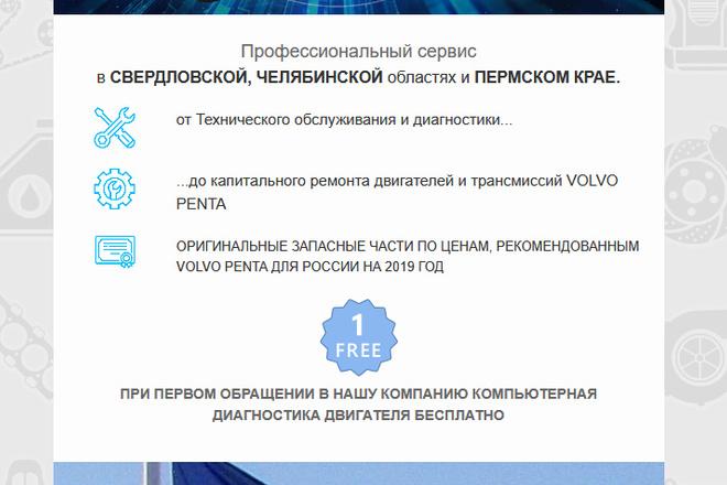 Сделаю адаптивную верстку HTML письма для e-mail рассылок 34 - kwork.ru