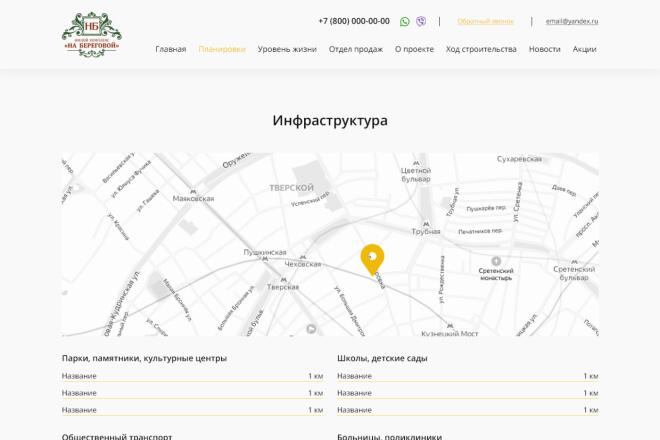 Дизайн для страницы сайта 23 - kwork.ru