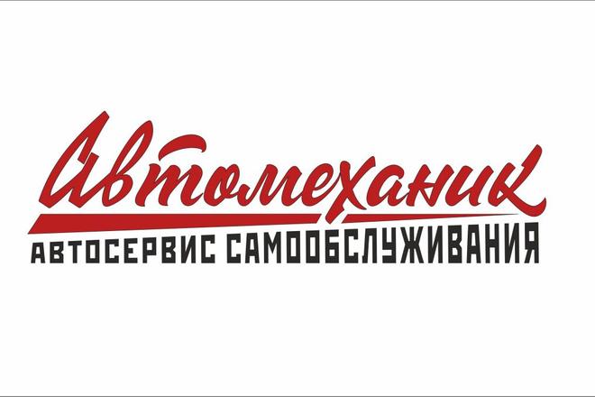 Логотип в стиле леттеринг 15 - kwork.ru