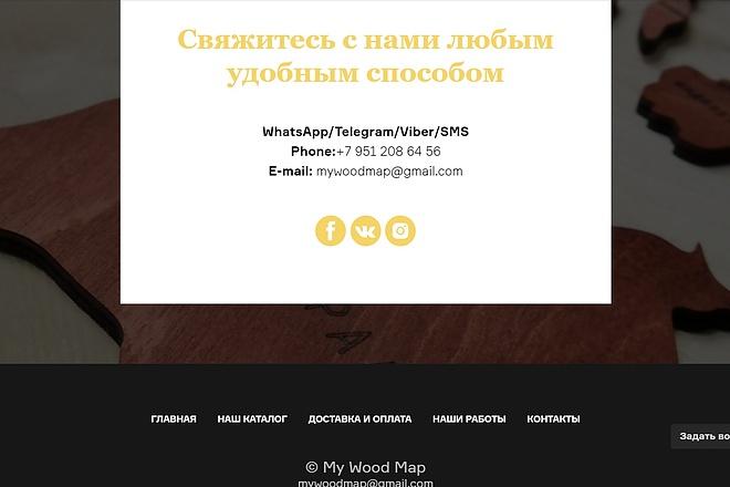 Создание сайта - Landing Page на Тильде 57 - kwork.ru