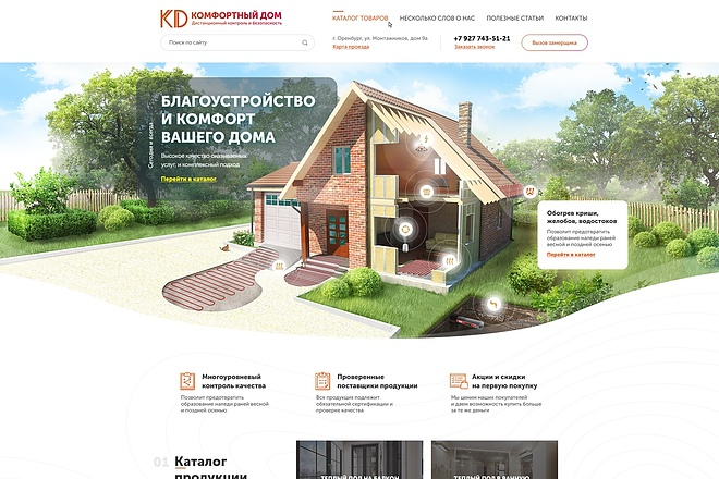 Создание продающего сайта под ключ 6 - kwork.ru