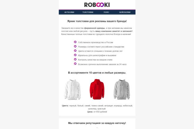 Создание и вёрстка HTML письма для рассылки 97 - kwork.ru