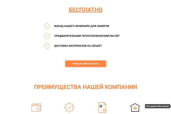 Создаю Лендинг на Тильде под ключ 30 - kwork.ru