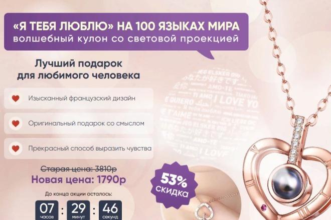Копия товарного лендинга плюс Мельдоний 18 - kwork.ru