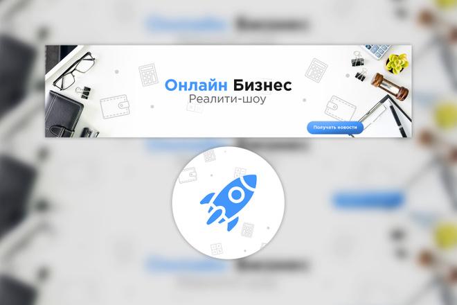Профессиональное оформление вашей группы ВК. Дизайн групп Вконтакте 54 - kwork.ru