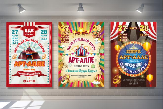 Разработаю дизайн рекламного постера, афиши, плаката 2 - kwork.ru