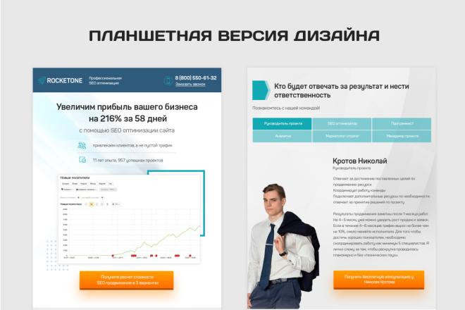 Дизайн страницы Landing Page - Профессионально 31 - kwork.ru