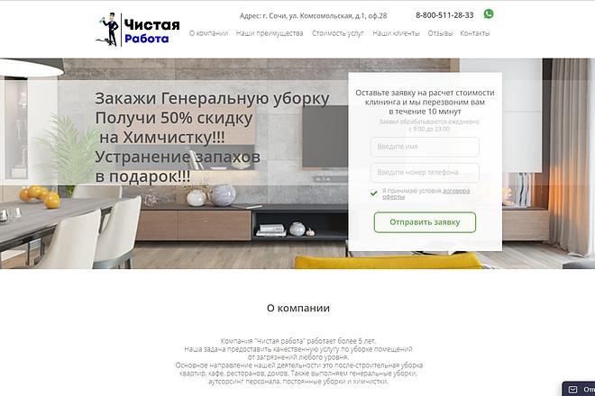 Скопирую Landing Page, Одностраничный сайт 63 - kwork.ru