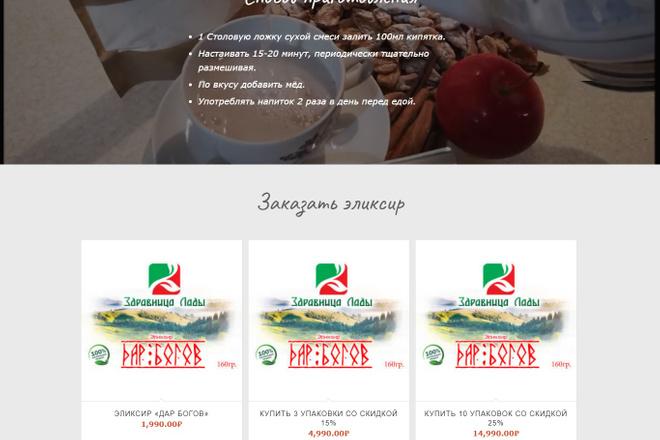 Сайт на WordPress под ключ 8 - kwork.ru