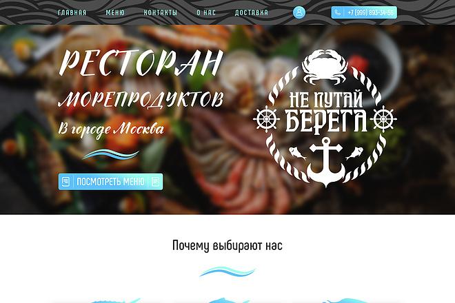 Дизайн для страницы сайта 55 - kwork.ru