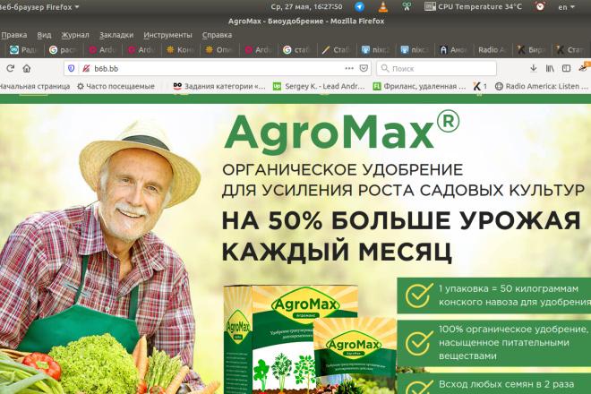 Скопирую страницу любой landing page с установкой панели управления 2 - kwork.ru