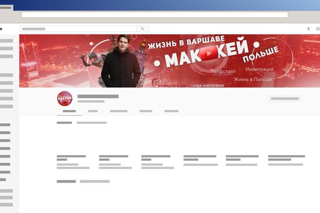Шапка для Вашего YouTube канала 88 - kwork.ru