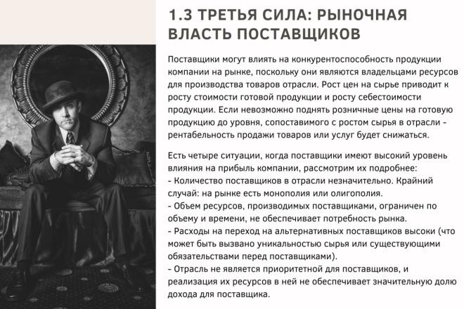 Стильный дизайн презентации 212 - kwork.ru