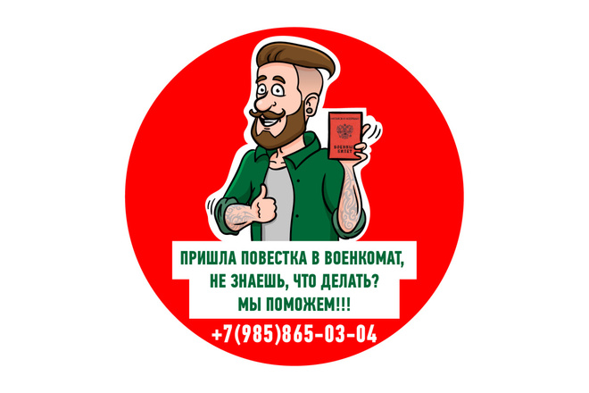 Нарисую для Вас иллюстрации в жанре карикатуры 41 - kwork.ru