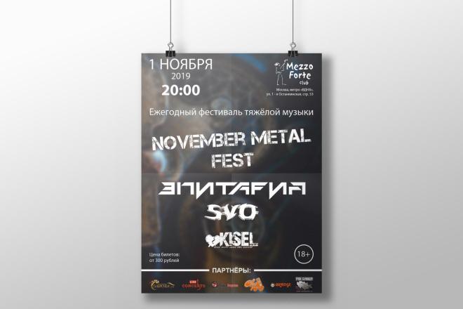 Разработаю дизайна постера, плаката, афиши 7 - kwork.ru
