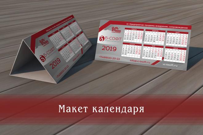 Создам макет Вашего идеального календаря 3 - kwork.ru