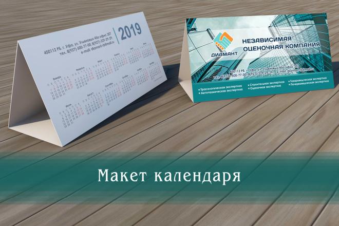 Создам макет Вашего идеального календаря 2 - kwork.ru