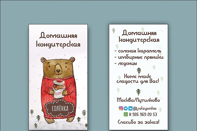 Дизайн визиток 50 - kwork.ru