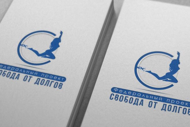 Нарисую удивительно красивые логотипы 11 - kwork.ru
