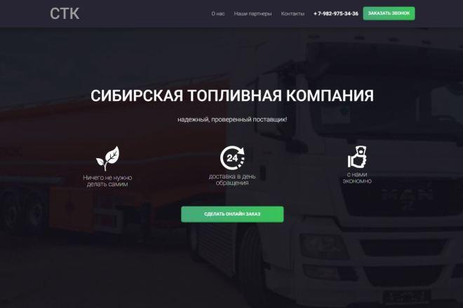 Сделаю под заказ Landing Page + Бонус Дизайн Премиум 1 - kwork.ru