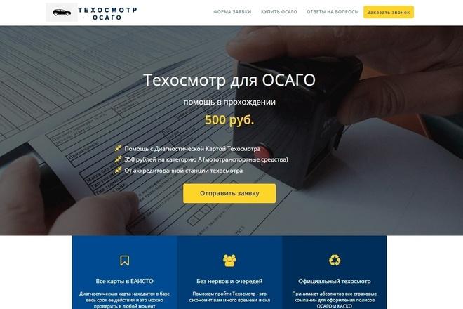 Скопирую почти любой сайт, landing page под ключ с админ панелью 19 - kwork.ru