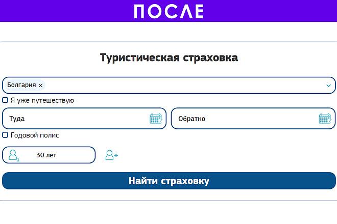 Доработаю всё, что связано с HTML CSS 1 - kwork.ru