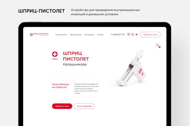 Создание Landing Page, одностраничный сайт под ключ на Tilda 16 - kwork.ru