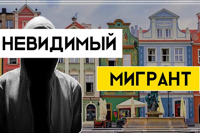 Креативные превью картинки для ваших видео в YouTube 84 - kwork.ru