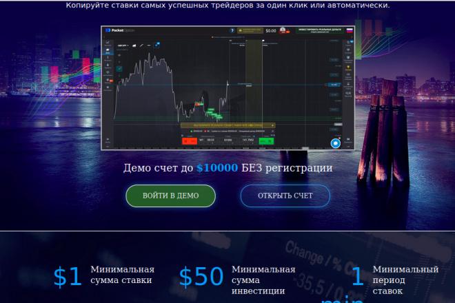 Скопирую страницу любой landing page с установкой панели управления 84 - kwork.ru