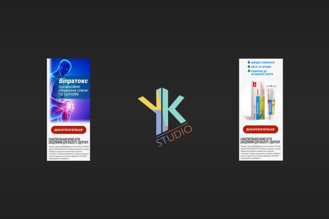 Продающие баннеры для вашего товара, услуги 73 - kwork.ru
