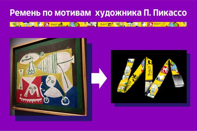 Разработка дизайна для печати на индивидуальной продукции или сувенире 4 - kwork.ru