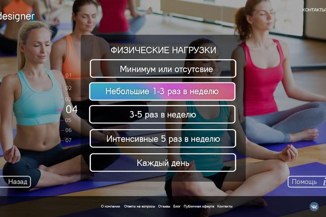 Дизайн для вашего сайта или мобильного приложения + PSD 4 - kwork.ru