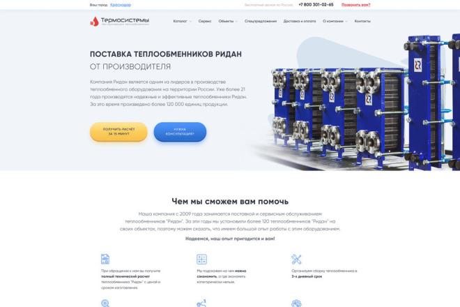 Уникальный дизайн элемента сайта 5 - kwork.ru