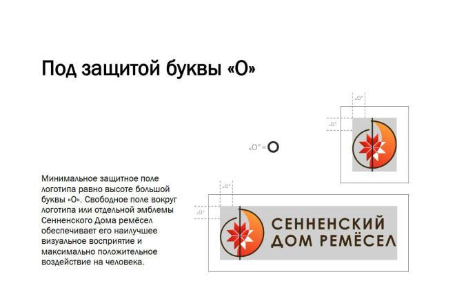 Разработка бренда по вашим эскизам 3 - kwork.ru