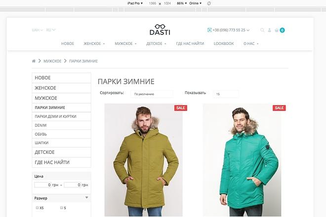 Создание интернет-магазина на CMS Opencart 3 - kwork.ru