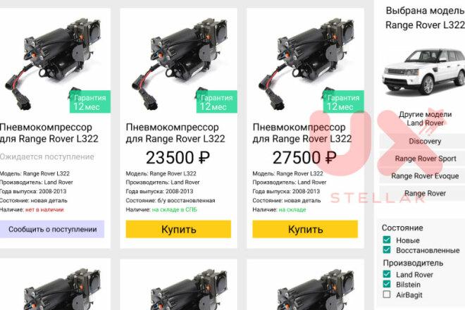 Создание прототипа лендинга от UX. UI профессионалов 3 - kwork.ru