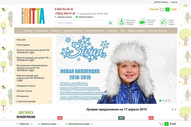 Сайты под ключ, интернет-магазины под ключ 2 - kwork.ru