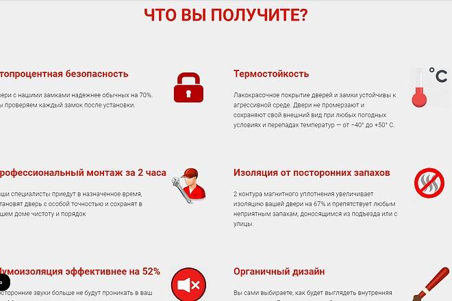 Создание сайта - Landing Page на Тильде 73 - kwork.ru