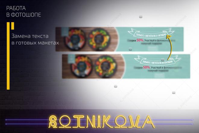 Выполню работу в фотошопе 5 - kwork.ru