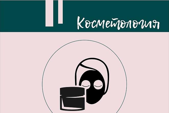 Дизайн группы ВКонтакте 12 - kwork.ru