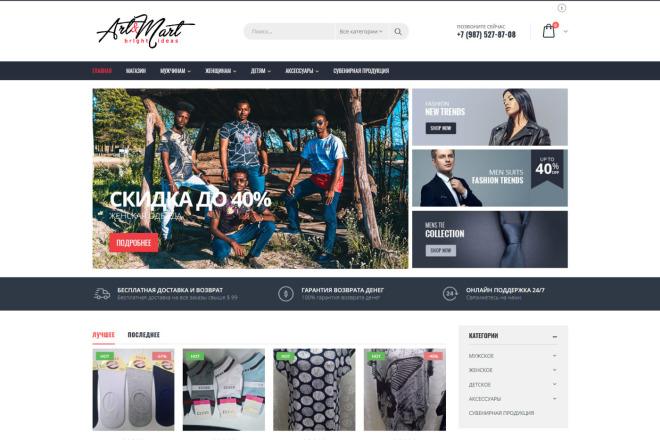 Создание готового интернет-магазина на Вордпресс WooCommerce с оплатой 9 - kwork.ru